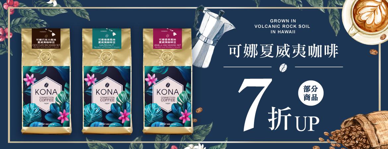 可娜咖啡七折