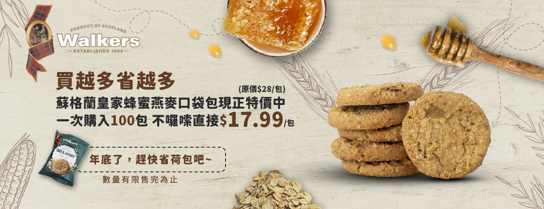 WK蜂蜜燕麥箱購優惠