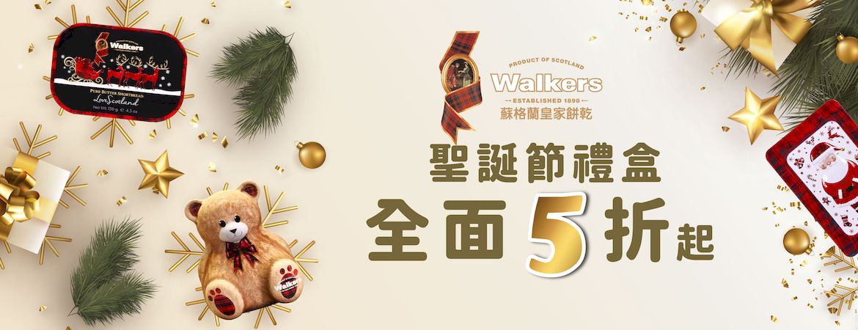 walkers聖誕禮盒5折優惠起