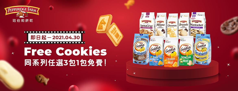 琣伯莉Free Cookies