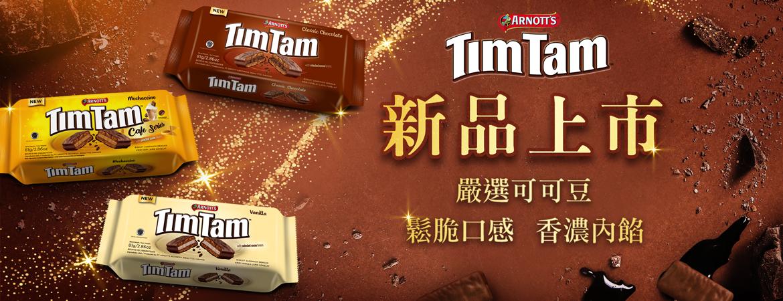 TIM TAM可可餅乾81g新品上市