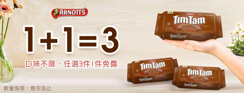 TimTam 81g任選3包1包免費