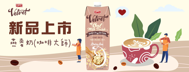 UFC燕麥奶(咖啡大師)上市