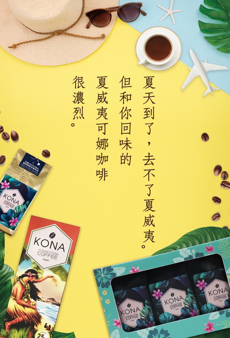 可娜咖啡禮盒限量販售