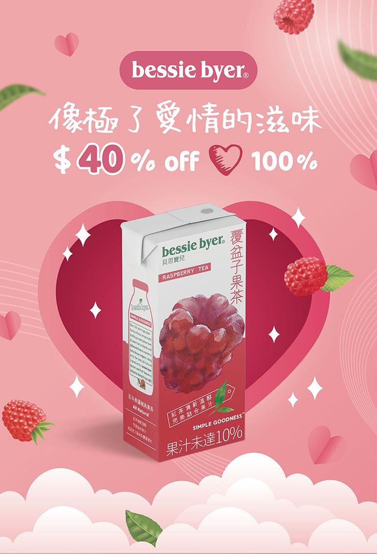 覆盆子果茶箱購6折