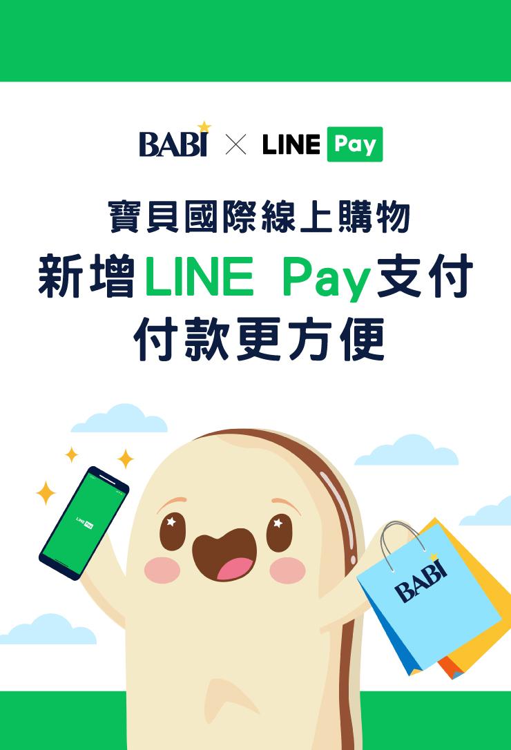 新增LINE Pay支付