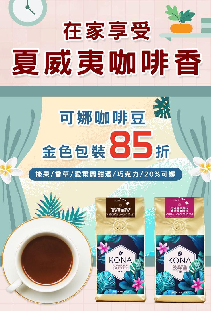 夏威夷咖啡豆85折