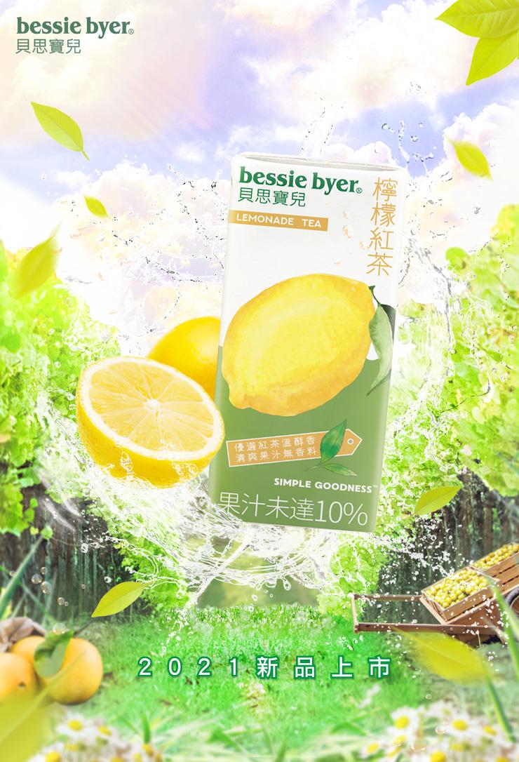 檸檬紅茶 新品上市優惠