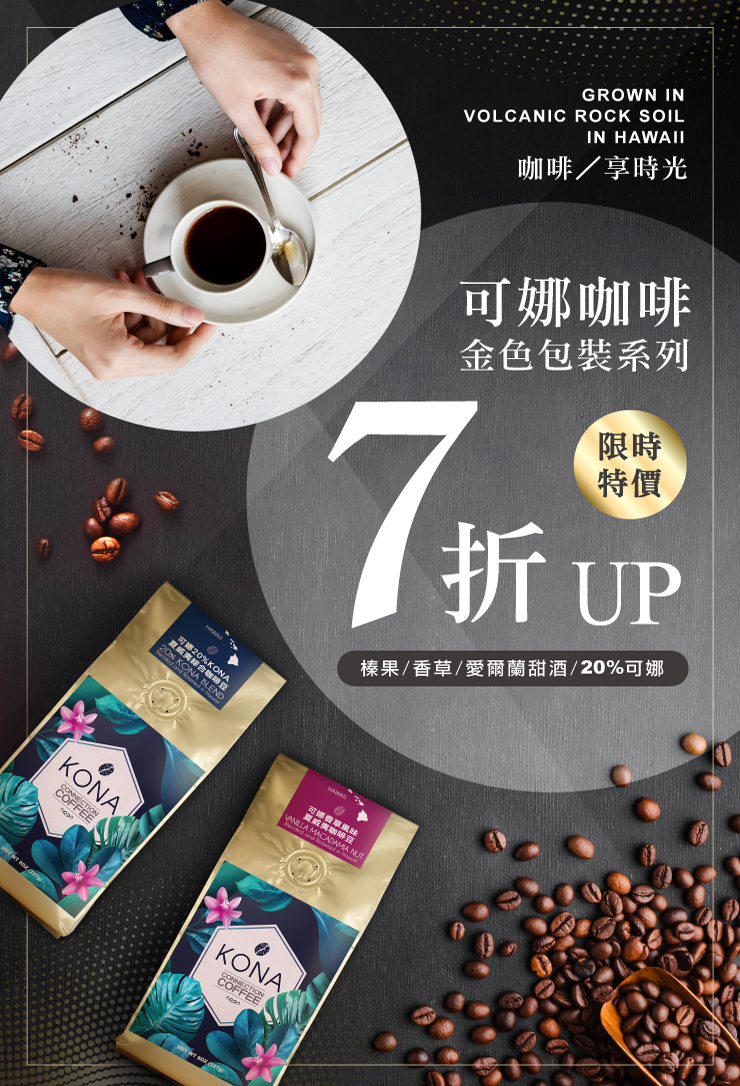 可娜咖啡豆7折起